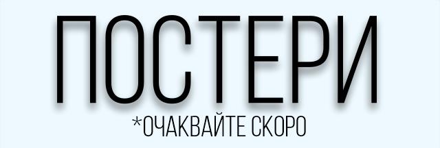 постери-були-бг