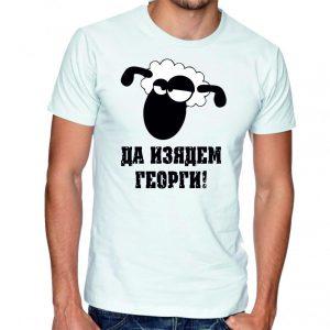 гергьовден-имен-ден-тениска-були-бг---