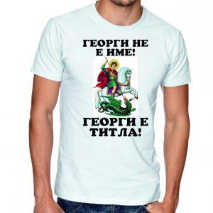 гергьовден-имен-ден-тениска-були-бг