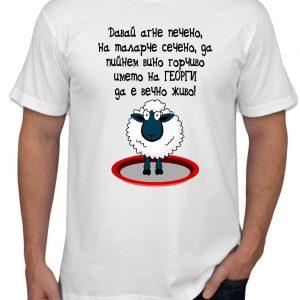 гергьовден-имен-ден-тениска-були-бг--