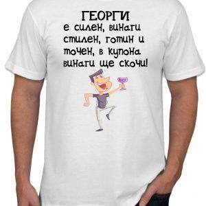 гергьовден-имен-ден-тениска-були-бг-----