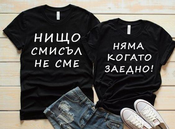 Тениски за двойки България-Copy